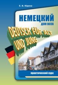 Немецкий для всех. Практический курс