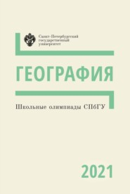 Школьные олимпиады СПбГУ 2021. География