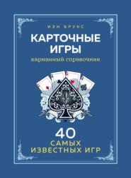 Карточные игры. Карманный справочник. 40 самых популярных игр