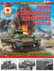 Танки в Харьковской катастрофе 1942 года