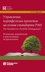 Управление портфелями проектов на основе стандарта PMI The Standard for Portfolio Management
