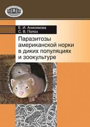 Паразитозы американской норки в диких популяциях и зоокультуре
