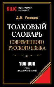 Толковый словарь современного русского языка. 100 000 слов и словосочетаний