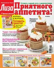 Журнал «Лиза. Приятного аппетита» №05\/2014