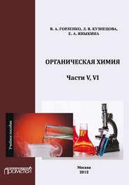 Органическая химия. Части V, VI