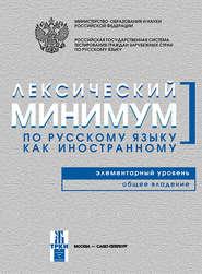 Лексический минимум по русскому языку как иностранному. Элементарный уровень. Общее владение