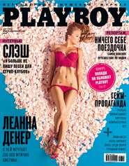 Playboy №03\/2015