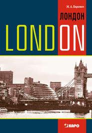 Лондон. Темы, упражнения, диалоги (+MP3)