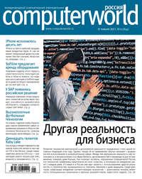 Журнал Computerworld Россия №01\/2017