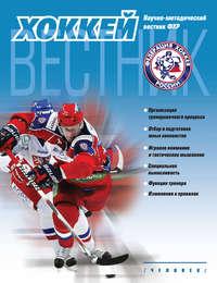 Вестник Федерации хоккея России. Пилотный выпуск