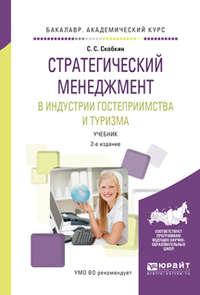 Стратегический менеджмент в индустрии гостеприимства и туризма 2-е изд., испр. и доп. Учебник для вузов
