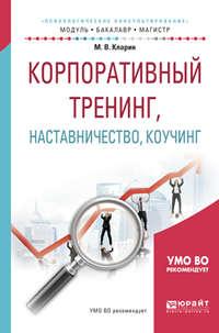 Корпоративный тренинг, наставничество, коучинг. Учебное пособие для бакалавриата и магистратуры