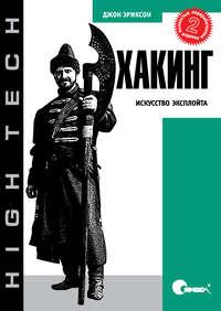 Хакинг: искусство эксплойта. 2-е издание