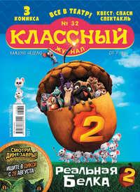 Классный журнал №32\/2017