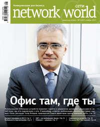 Сети \/ Network World №05\/2011