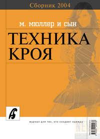 Сборник «Ателье – 2004». М.Мюллер и сын. Техника кроя