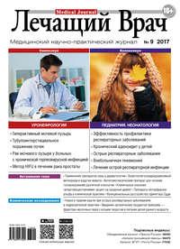 Журнал «Лечащий Врач» №09\/2017