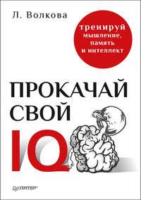 Прокачай свой IQ. Тренируй мышление, память и интеллект