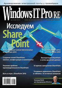 Windows IT Pro\/RE №05\/2012