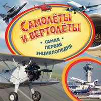 Самолёты и вертолёты