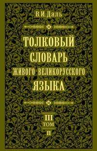 Толковый словарь живого великорусского языка.Том 3: П