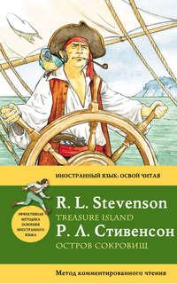 Остров сокровищ \/ Treasure Island. Метод комментированного чтения