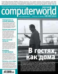 Журнал Computerworld Россия №20\/2012