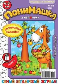 ПониМашка. Развлекательно-развивающий журнал. №34 (сентябрь) 2012