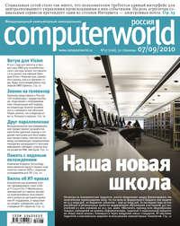 Журнал Computerworld Россия №27\/2010
