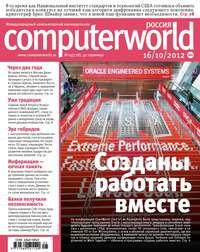 Журнал Computerworld Россия №25\/2012
