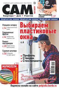 Сам. Журнал для домашних мастеров. №03\/2019