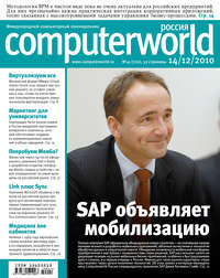 Журнал Computerworld Россия №41\/2010