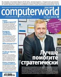 Журнал Computerworld Россия №31\/2012