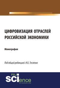 Цифровизация отраслей российской экономики