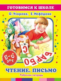 Чтение. Письмо. 5-6 лет: Рабочая тетрадь