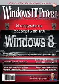 Windows IT Pro\/RE №02\/2013