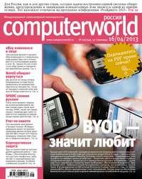 Журнал Computerworld Россия №09\/2013