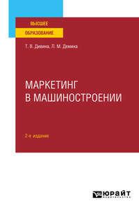 Маркетинг в машиностроении 2-е изд., пер. и доп. Учебное пособие для вузов