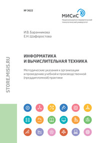 Информатика и вычислительная техника. Методические указания к организации и проведению учебной и производственной (преддипломной) практики
