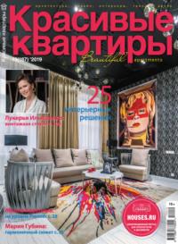 Красивые квартиры №10 \/ 2019