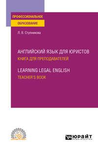Английский язык для юристов. Книга для преподавателей. Learning Legal English. Teachers book. Учебное пособие для СПО