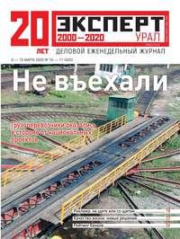 Эксперт Урал 10-11-2020