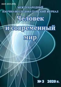 Человек и современный мир №03\/2020