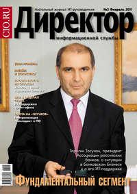 Директор информационной службы №02\/2011