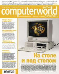 Журнал Computerworld Россия №20\/2011