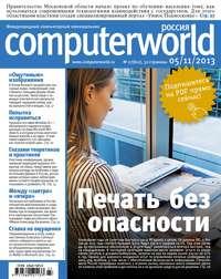 Журнал Computerworld Россия №27\/2013