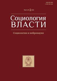 Социология власти. Социология и нейронауки. Том 32. №2 2020