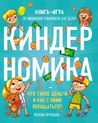 Киндерномика. Что такое деньги и как с ними обращаться? Книга-игра по финансовой грамотности для детей