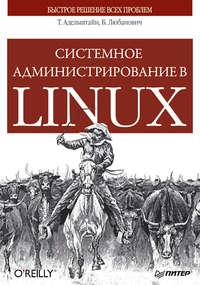 Системное администрирование в Linux