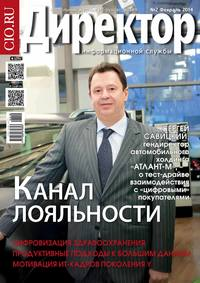 Директор информационной службы №02\/2014